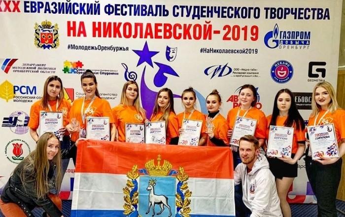 Евразийский фестиваль студенческого творчества