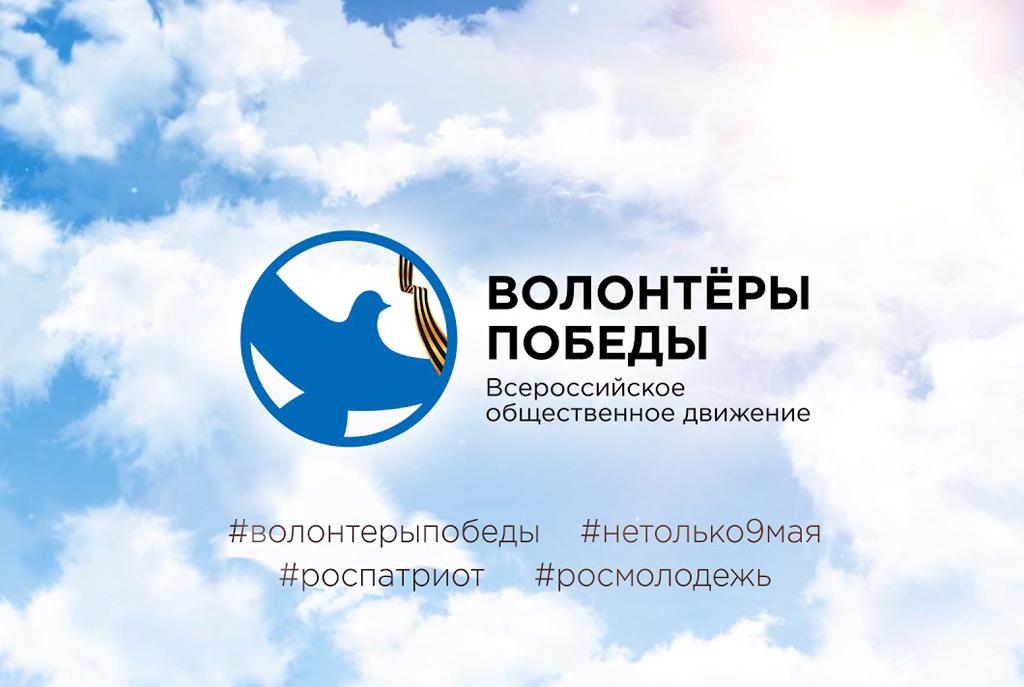 Объявлен набор в «Волонтеры Победы»